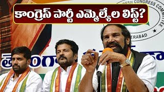 Congress Party MLA Candidate List Release? | Telangana 2018 Election