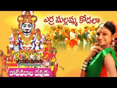 Lord Komaravelli Mallanna - Erra Mallamma Kodala -  Koti Varala Devudu Album Songs video