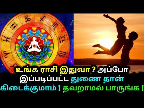 உங்க ராசி இதுவா ? அப்போ இப்படிப்பட்ட துணை தான் கிடைக்குமாம் ! Astrology In Tamil | Rasipalan