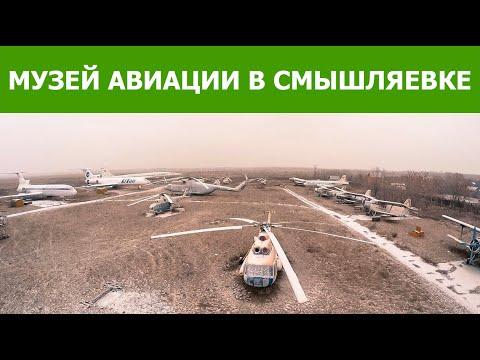 Заброшенная стоянка самолетов, г.Самара