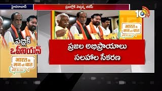 BJP To Seek Public Opinion For Manifesto | BJP Plans For Lok Sabha Elections | 10Tv News