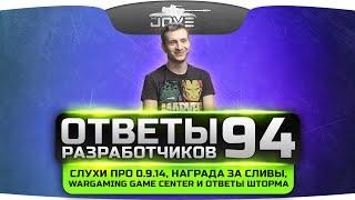 Ответы Разработчиков #94. Слухи про 0.9.14, акция на сливы, WG Game Center и ответы Шторма.
