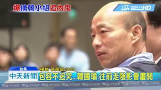 20190213中天新聞 名嘴揭綠「擒韓小組」 高雄市政府內鬼洩密?
