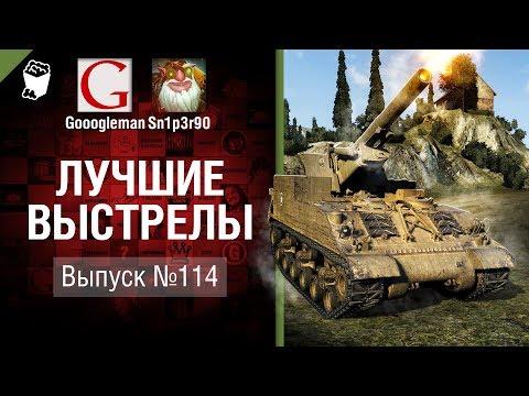 Лучшие выстрелы №114 - от Gooogleman и Sn1p3r90 [World of Tanks]