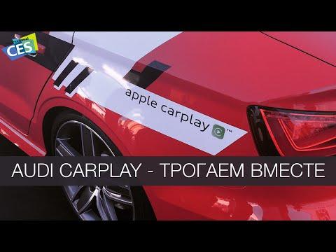 Audi CarPlay - трогаем вместе #WylsaCES2015