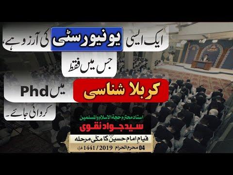 Ustad e Mohtaram Syed Jawad Naqvi ki University bananay ki Aarzu