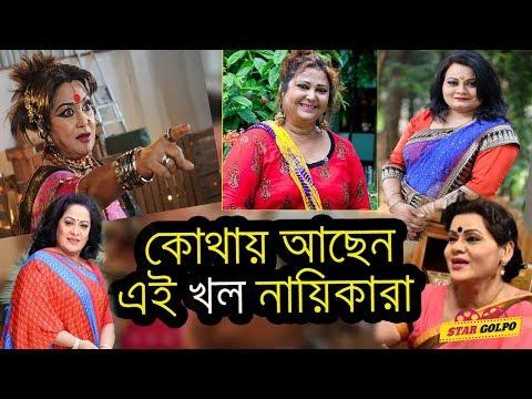 এই খল নায়িকারা কোথায় আছে এখন ! জানেন ? Bangla Movie Legender Female Negative Role In Dhallywood