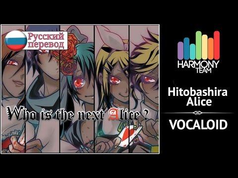 Vocaloid - Жертвоприношение Алисы