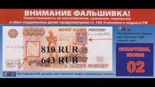 Вскрыта банковская афера! (Часть 2) Код рубля 810 RUR или 643 RUB! Смотреть всем