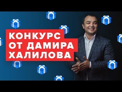 Конкурс от Дамира Халилова