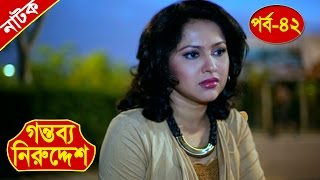 Bangla Natok | Gontobbo Niruddesh | EP - 42 | Bijori Barkatullah, Suzena, Partha Barua, Nadia