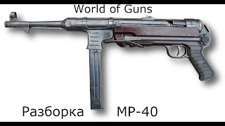 World of Guns: Gun Disassembly: видео по разборке МП-40 в игре.
