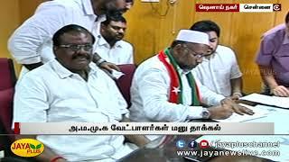 அ.ம.மு.க வேட்பாளர்கள் வேட்பு மனு தாக்கல் - PART1