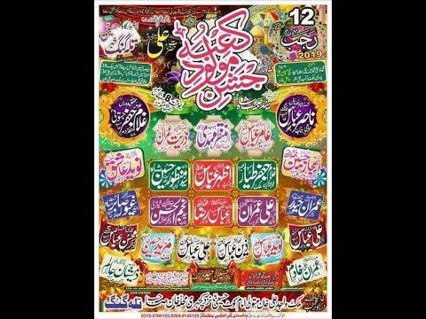 12 Rajab   Live Jashan 2019..... Talagang