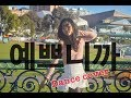 "MNET IDOL SCHOOL ""예쁘니까_아이돌 학교"" (Cause You're Pretty) Dance cover"
