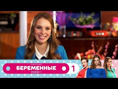 Беременные домашний 1 сезон 2 серия 46