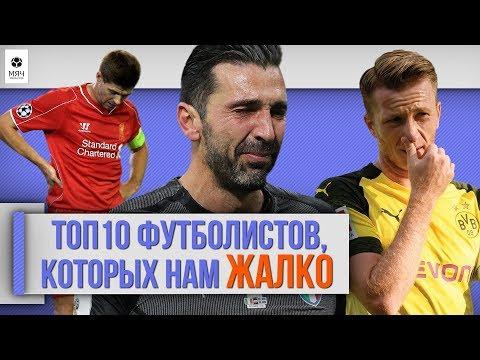 ТОП 10 Футболистов, которых нам жалко