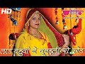 Download Laad Bahua Ne Chunadli | Rajasthani Gangaur Songs | Gangaur Festival s MP3 song and Music Video