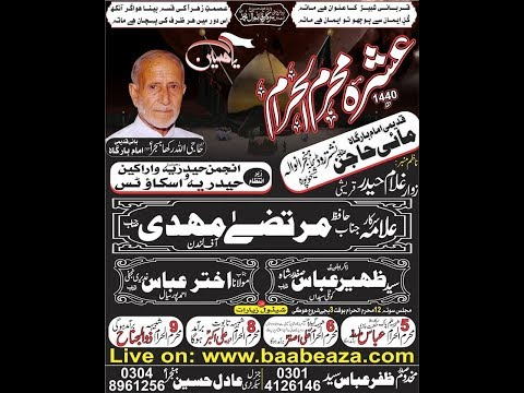 Live Ashra Majlis e Aza 1 Muharram 2018 Imam Bargah Mayee Hajan Sheikhupura (www.baabeaza.com)