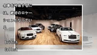 コーンズ ロールス・ロイス/ベントレー中古車フェア ニューオータニ・ギャラリー - 国内ニュース | AUTOCAR JAPAN