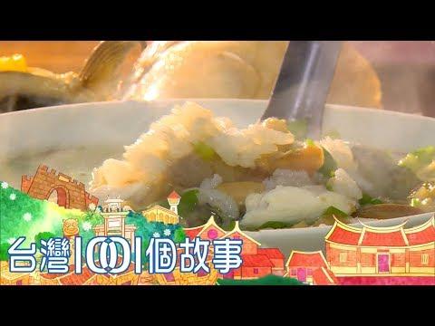 台灣1001個故事-20190203 眷村早餐vs. 虱目魚熱粥 南臺灣超人氣早餐