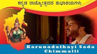 kannada rajyotsava songs | Rajyotsava Special Song | Karunada Thayi Sadaa | Ravichandran Hits Song