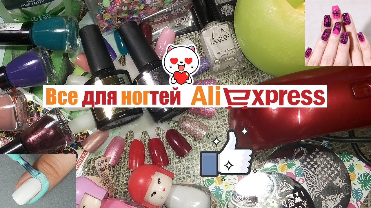 Алиэкспресс на русском все для маникюра