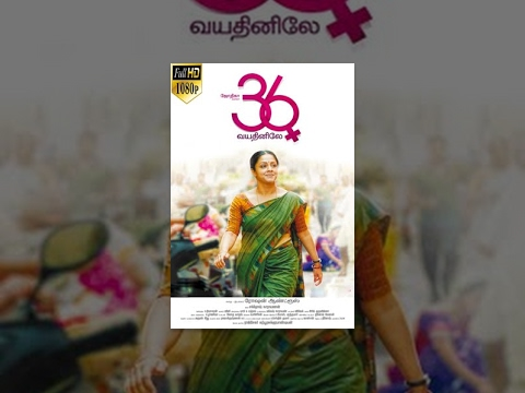 36 Vayadhinile (36 வயதினிலே ) 2015 Tamil Full Movie - Jyothika HD