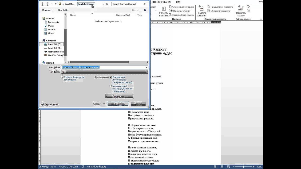 Как сделать из документа ворд pdf