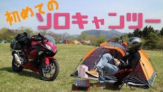 赤いNinja250と行こう! 初めてのソロキャンプツーリング!in内山牧場キャンプ場