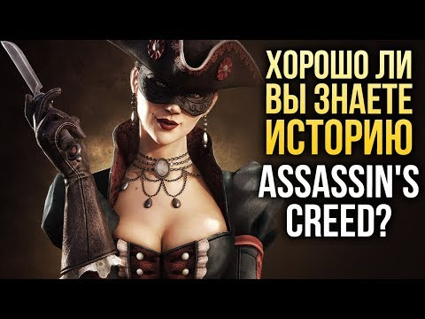 Хорошо ли вы знаете историю Assassin's Creed? КОНКУРС!