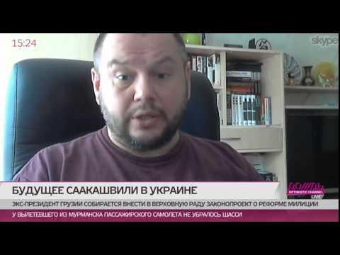 Что ждет Саакашвили в Украине