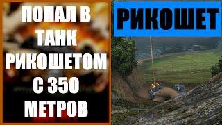 СУПЕР РИКОШЕТ 80 лвла! Попал в танк с 350 метров!