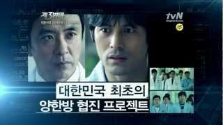 Trailer The 3rd Hospital 2