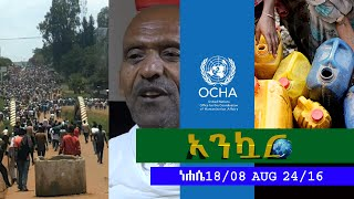 Ethiopia - Ankuar : - Ethiopian Daily News Digest | August 24, 2016