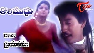 Tolimuddu Movie Songs | Raavaa Priyathama | Prasanth | Divyabharati