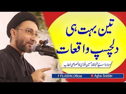 3 Bht hi Pyare Waqiyaat  by Allama Syed Shahenshah Hussain Naqvi