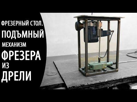 Фрезерный стол.  Изготовление фрезерного лифта.