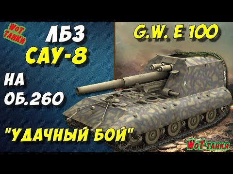 ЛБЗ САУ-8 на Об.260✔ Wot танки G.W. E 100 Выполнение лбз World of tanks игра HD