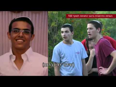 Israeli Kidnapped Teens Call To 911