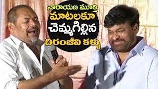 Mega Star Chiranjeevi Get Emotional on R Narayana Murthy Speech | Market Lo Prajaswamyam | Syeraa