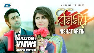 The Breakup Binimoy | Nishat Arfin | Apurba | Shokh | Bangla New Song 2017 | FULL HD
