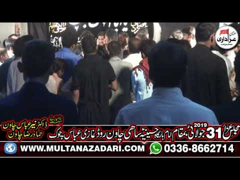 MatamDari I Majlis 31 July 2019 | Imambargah Hussainia Sahi Chawan Bosan Road Multan