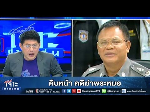 เจาะข่าวเด่น คืบหน้า คดีฆ่าพระหมอ  (27มีค58) เรื่องเล่าเช้านี้ MorningNewsTV3