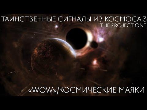 Таинственные сигналы из космоса  /WOW!/ Космические маяки