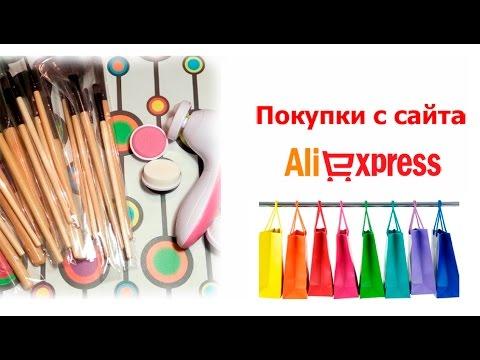 Покупки AliExpress/доставка 12 дней