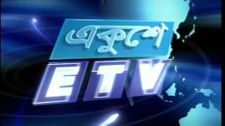 Channel ID Ekushey TV