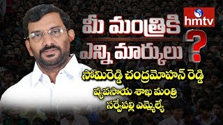 Rate Your Minister | Somireddy – Sarvepalli Constituency | మీ మంత్రికి ఎన్ని మార్కులు? | hmtv