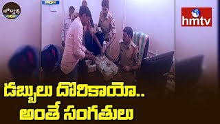 Police Seizes Lakhs Of Money In Telangana | Jordar News | hmtv