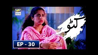 Katto Episode 30 - 18th July 2018 - ARY Digital Drama